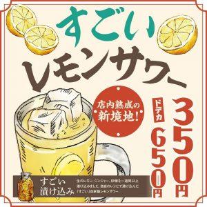 神田の焼き鳥居酒屋「とりいちず」オリジナルのハイボール